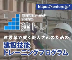 建トレ.jp